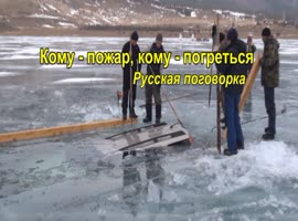 Vehicle Removed From Icy Lake by Hand! - Video