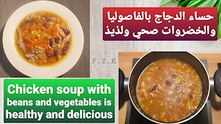 chicken soup with beans and vegetables is healthy and delicious
