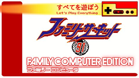 Let's Play Everything: Family Circuit '91