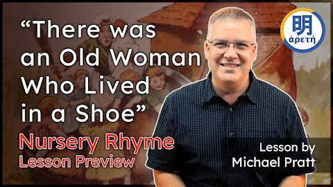 There Was an Old Woman who Lived in a Shoe | Nursery Rhyme Lesson