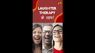 Laughter Therapy के 5 लाभ *
