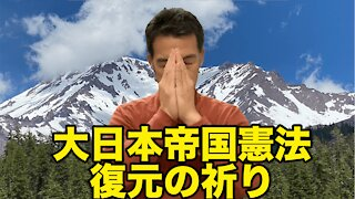 大日本帝国憲法復元の祈り pray for restore Japanese previous constitution