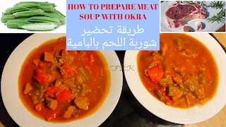 How to prepare meat soup with okra