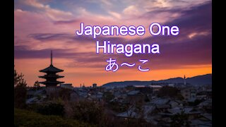 Learn Japanese! The First Hiragana Set