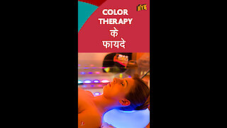 Color Therapy के 4 विशेष लाभ। *