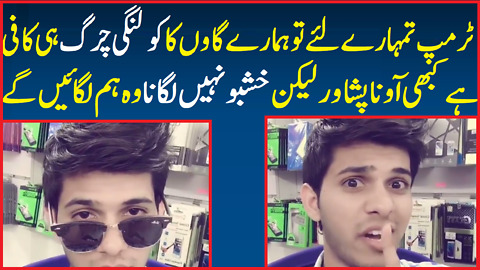 Pathan funny reply to Donald trump on his statement against Pakistan