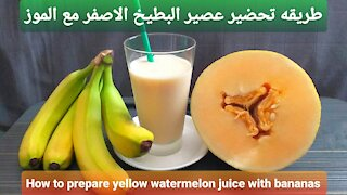 How to prepare yellow watermelon juice (melon) with bananas