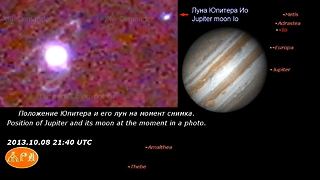 UFO sighted when shooting Jupiter НЛО замечен при съёмке Юпитера