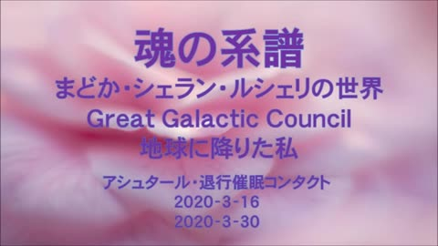 My Soul History: The Great Galactic Council.