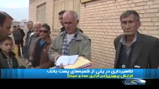 How investors in a village in Iran lost millions - Video