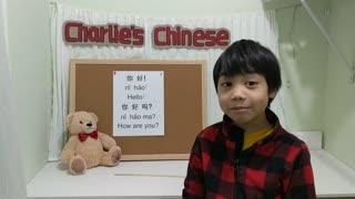 Charlie's Chinese Lesson 1: Hello! & How are you?