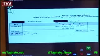 Iran to Cape Government Pay after Salaries Scandal revealed - Video