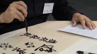 Chinese calligraphy  - Video