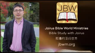 Bible Study With Jairus -Romans 1