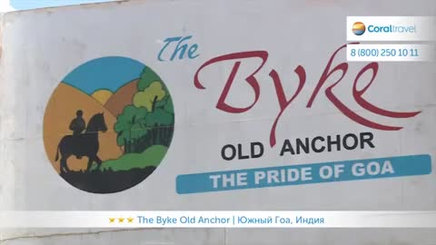 The Byke Old Anchor 3, Южный Гоа, Индия