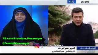 Even weather forecast mixed with politics in Iran - Video