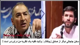Sadegh Zibakalam opinion about the Guardianship of the Islamic Jurist - Video