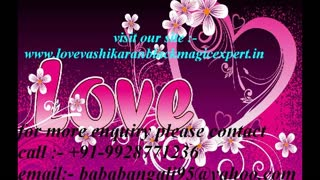best solution -- love vashikaran specialist baba ji +91-9928771236 - Video