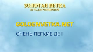 Golden Vetka - Video